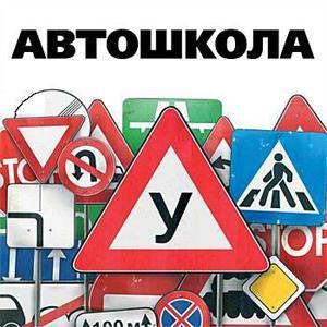 Автошколы Лопатинского