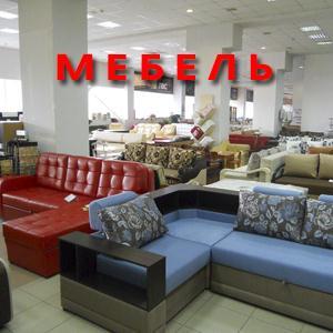 Магазины мебели Лопатинского