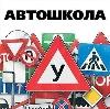 Автошколы в Лопатинском