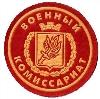 Военкоматы, комиссариаты в Лопатинском
