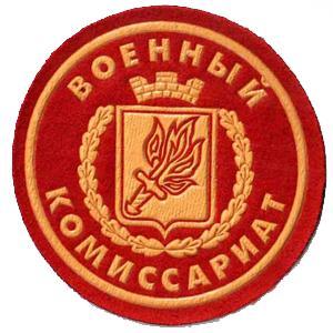 Военкоматы, комиссариаты Лопатинского